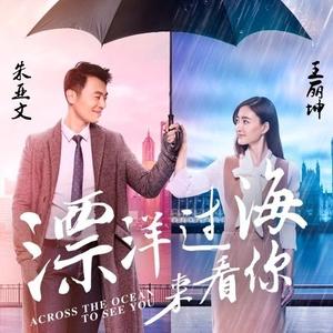 《漂洋过海来看你》刘明湘版-钢琴谱