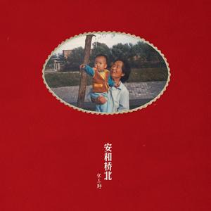安和桥-金龙鱼原声独奏版170326-钢琴谱
