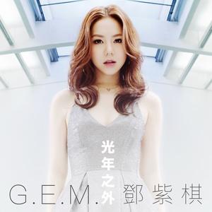 G.E.M.邓紫棋- 光年之外【弹唱谱】- 试听版-钢琴谱