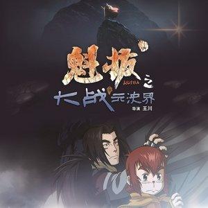 《魁拔II:大战元泱界》片尾曲 镜心之歌-钢琴谱