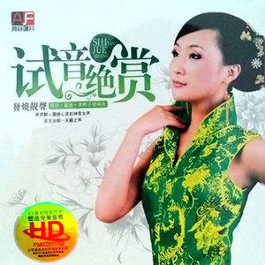 中国音乐学院考级四级自选曲目 2.雪花-钢琴谱