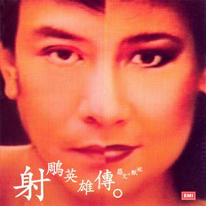 铁血丹心(柔情版)-钢琴谱