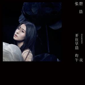 胡桃夹子 张碧晨 独奏-钢琴谱