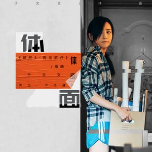 体面弹唱(4xuan)-钢琴谱
