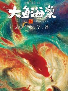 大鱼——《大鱼海棠》印象曲-钢琴谱