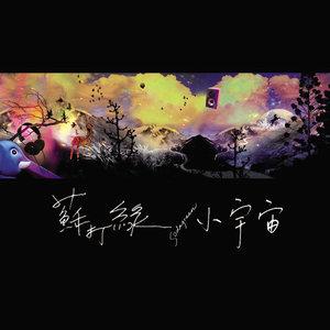 小宇宙-钢琴谱