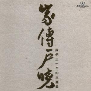 小李飞刀钢琴简谱 数字双手 卢国沾