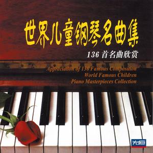 《四小天鹅》舞曲四手联弹-钢琴谱