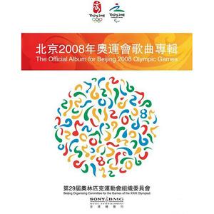 北京欢迎你钢琴简谱 数字双手