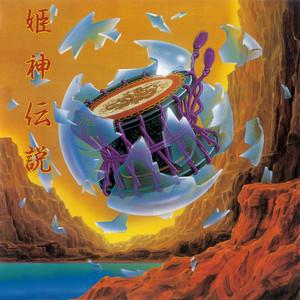 山神祭-钢琴谱