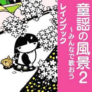 【东方】さくらさくら~Japanize Dream(双钢琴)-钢琴谱