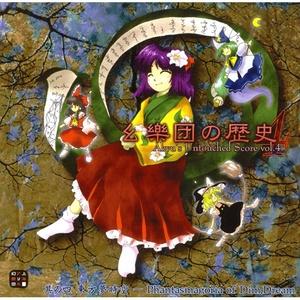 【东方梦时空】永遠の満月-钢琴谱