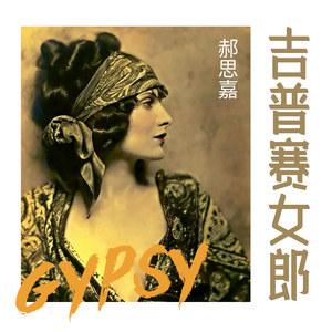 马克西姆-吉普赛女郎-钢琴谱