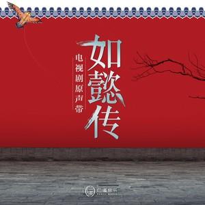 梅香如故 (原版)-钢琴谱