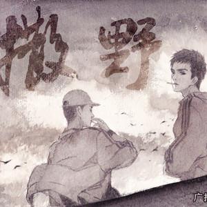 撒野——欸-61-钢琴谱