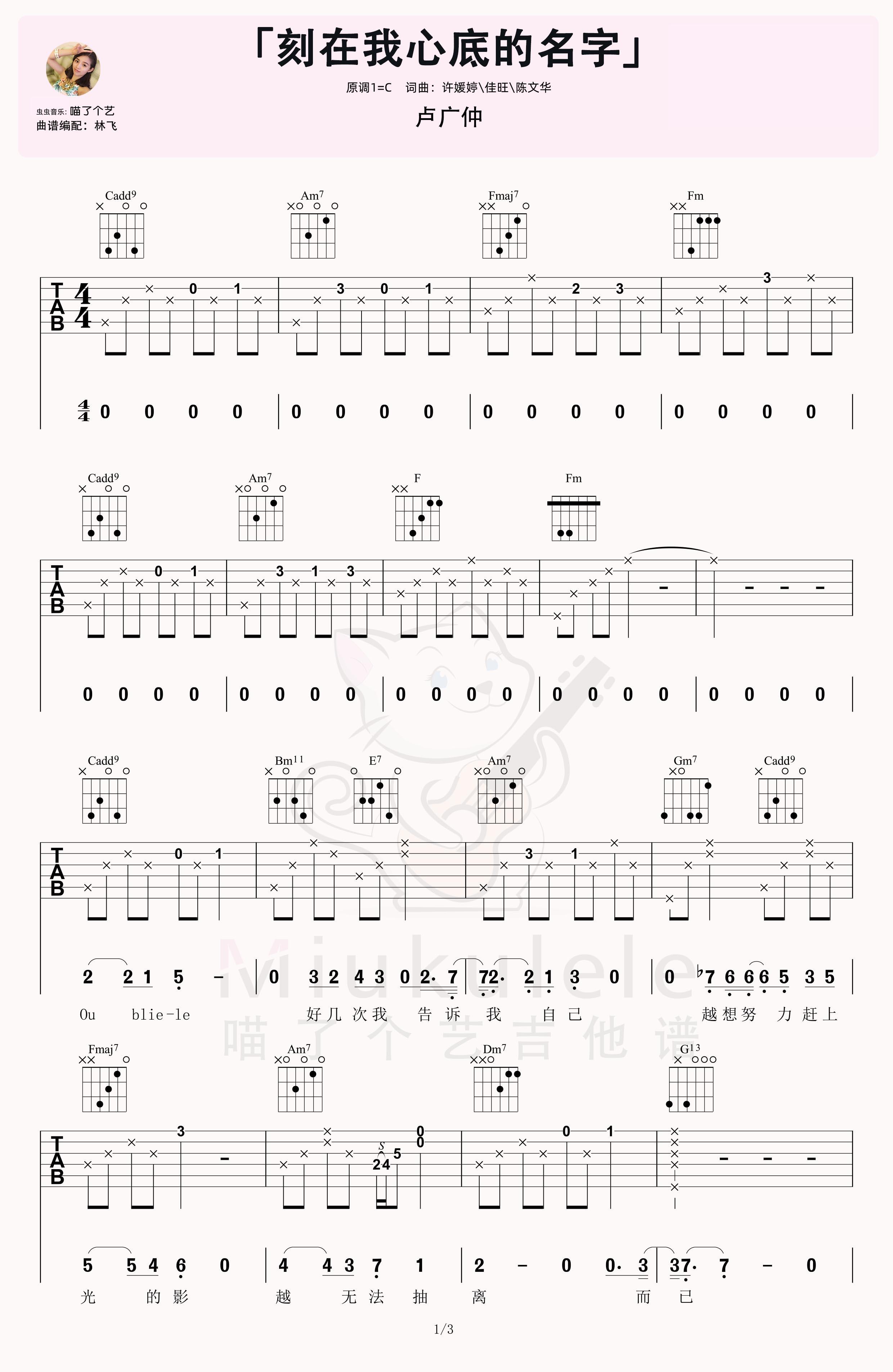 卢广仲《刻在我心底的名字》原版吉他弹唱六线谱
