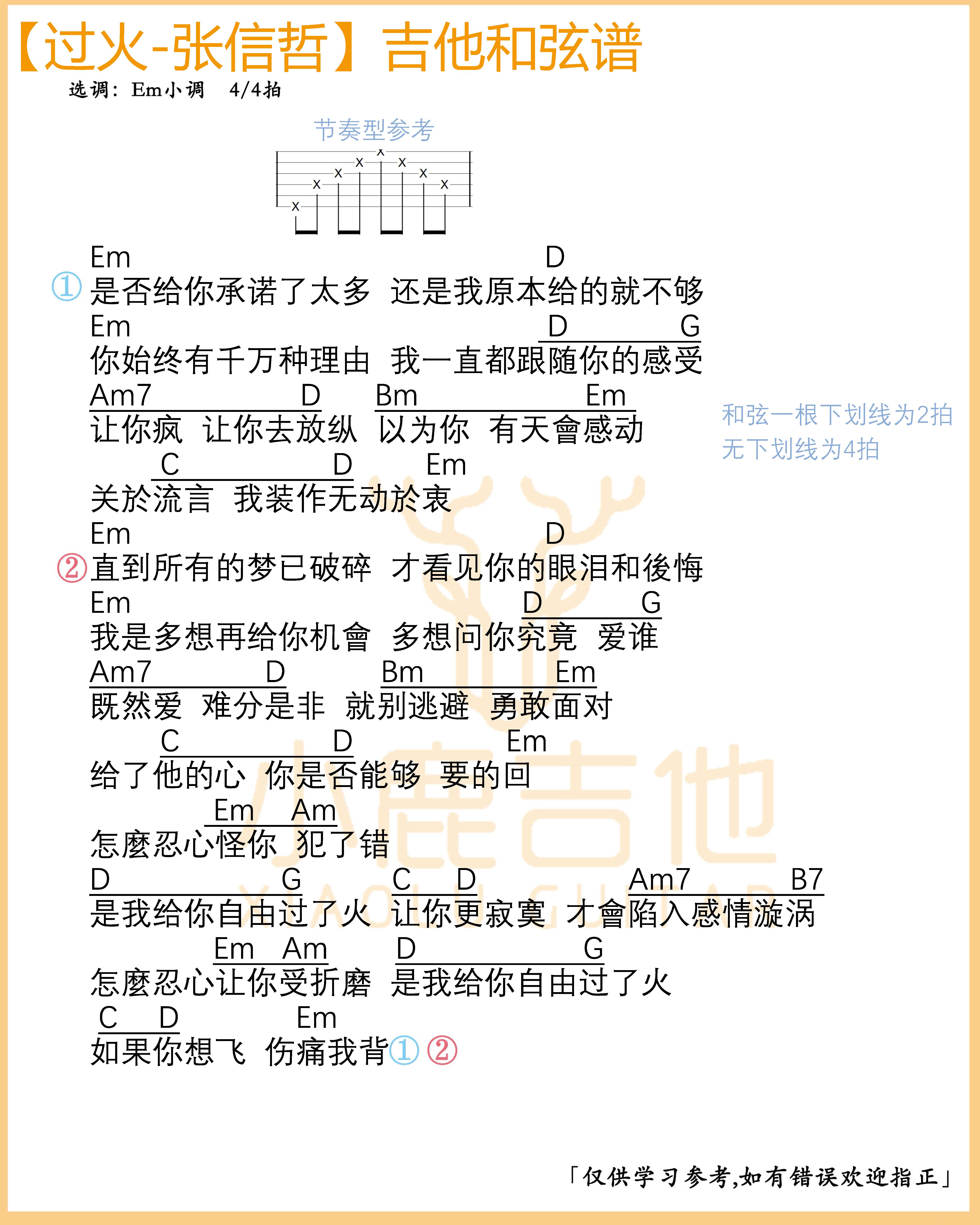 过火-张信哲吉他谱【简单版】