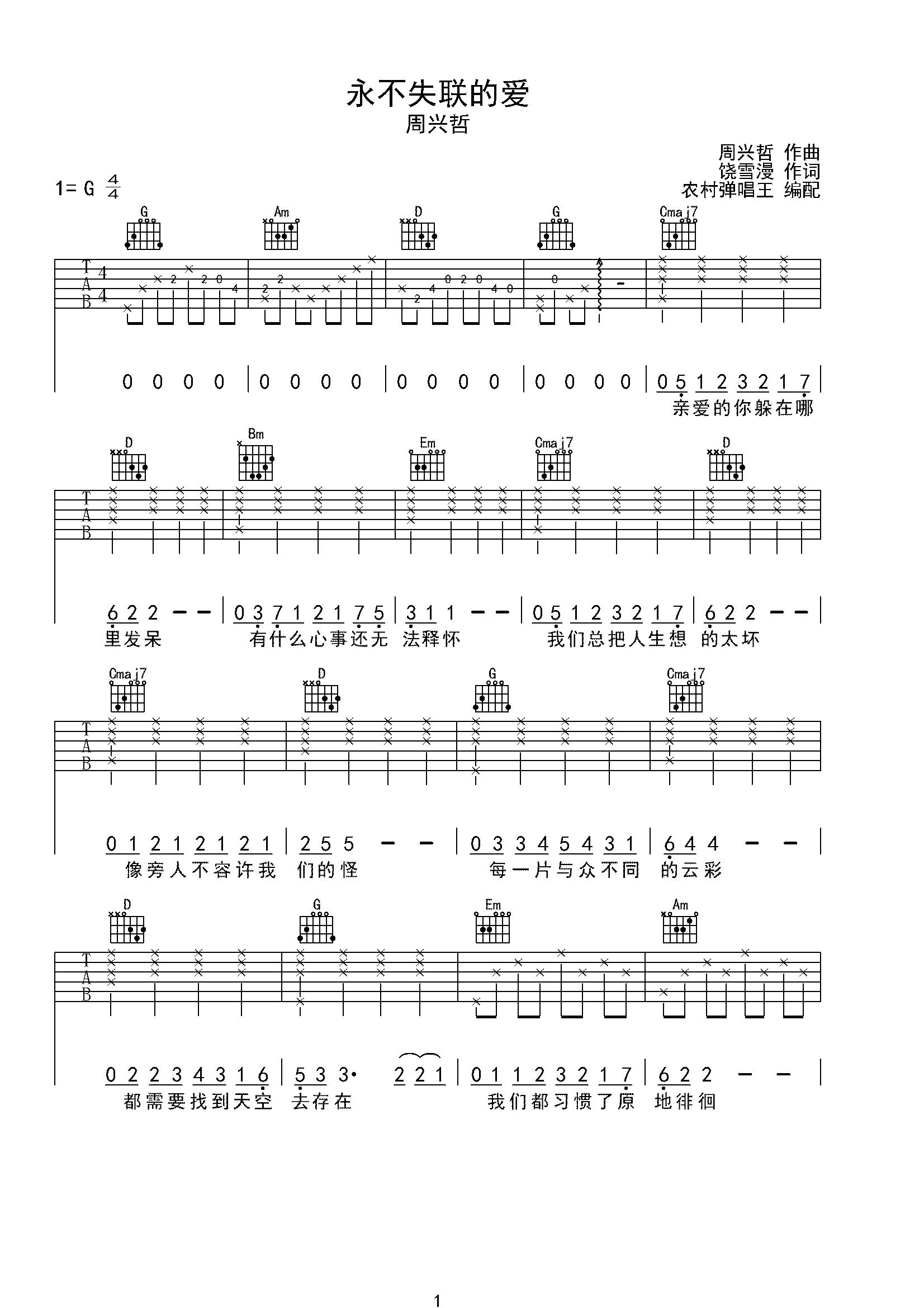 永不失联的爱-G调吉他谱