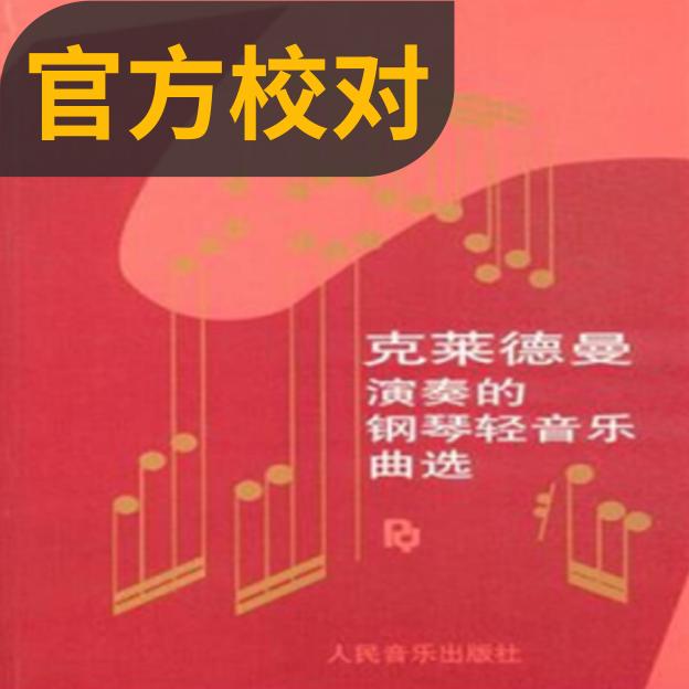 梦中的婚礼【官方校正版】(MARIAGE D'AMOUR 理查德克莱德曼)-钢琴谱