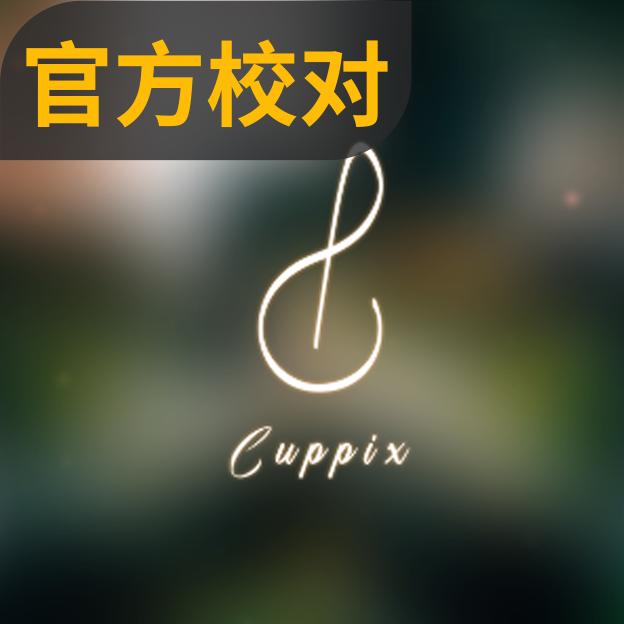 周杰伦《反方向的钟》Cuppix改编-唯美高度还原-钢琴谱