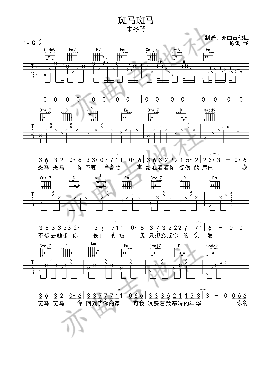 斑马斑马G调弹唱有前奏有间奏有尾奏