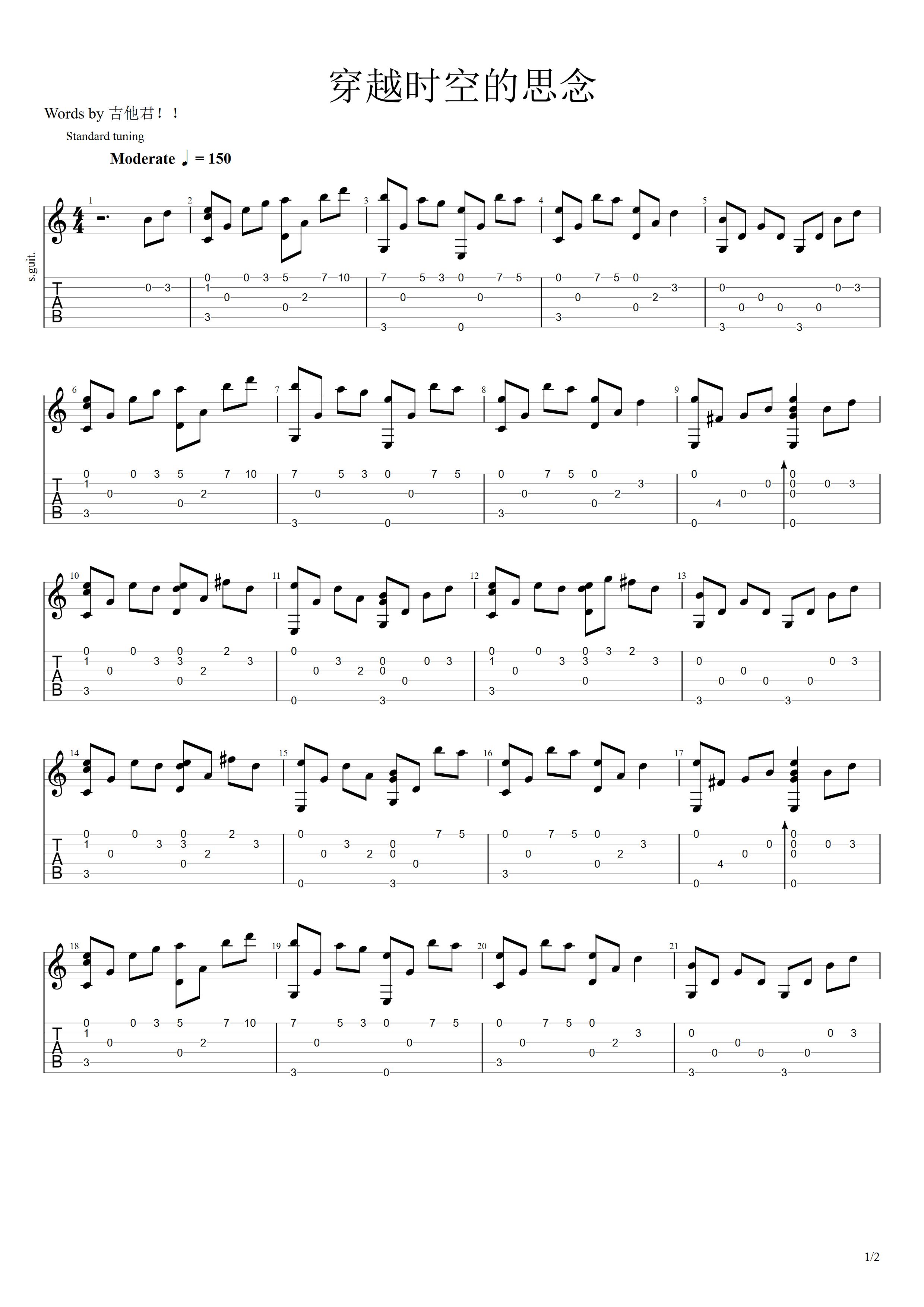 穿越时空的思念-和田薫 简化完美独奏版