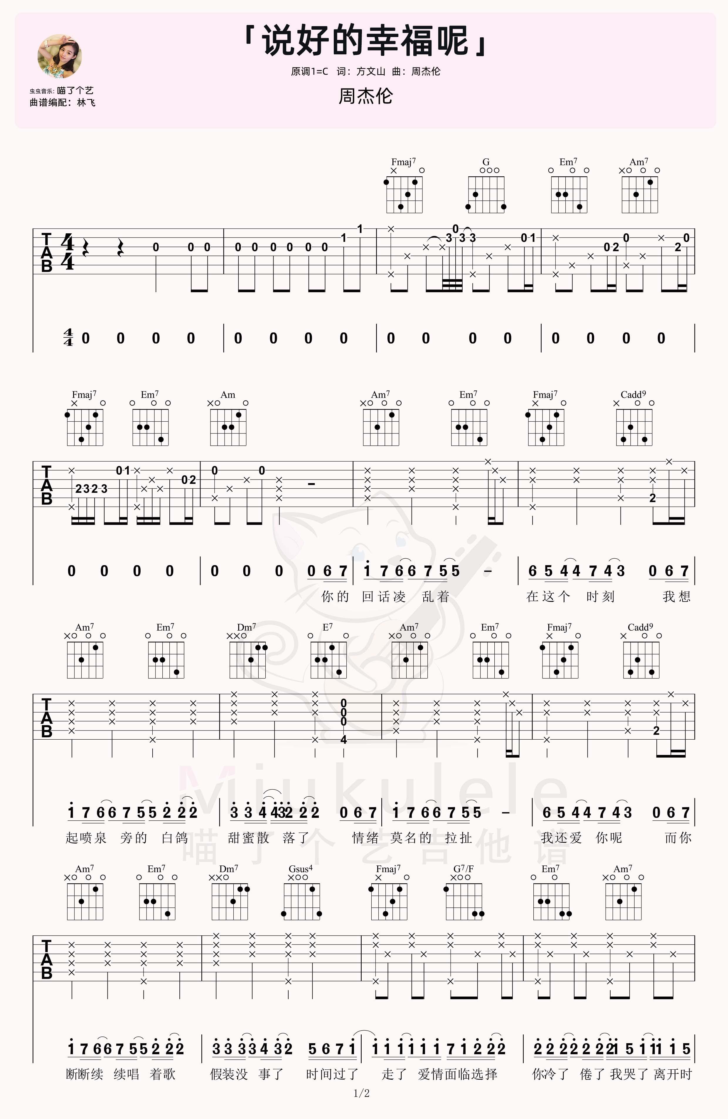 周杰伦《说好的幸福呢》吉他弹唱六线谱
