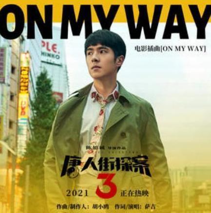 On My Way钢琴简谱 数字双手 萨吉
