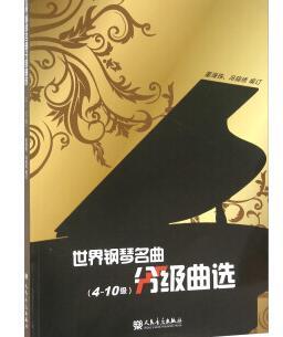 第七级 天鹅——选自组曲《动物狂欢节》-钢琴谱