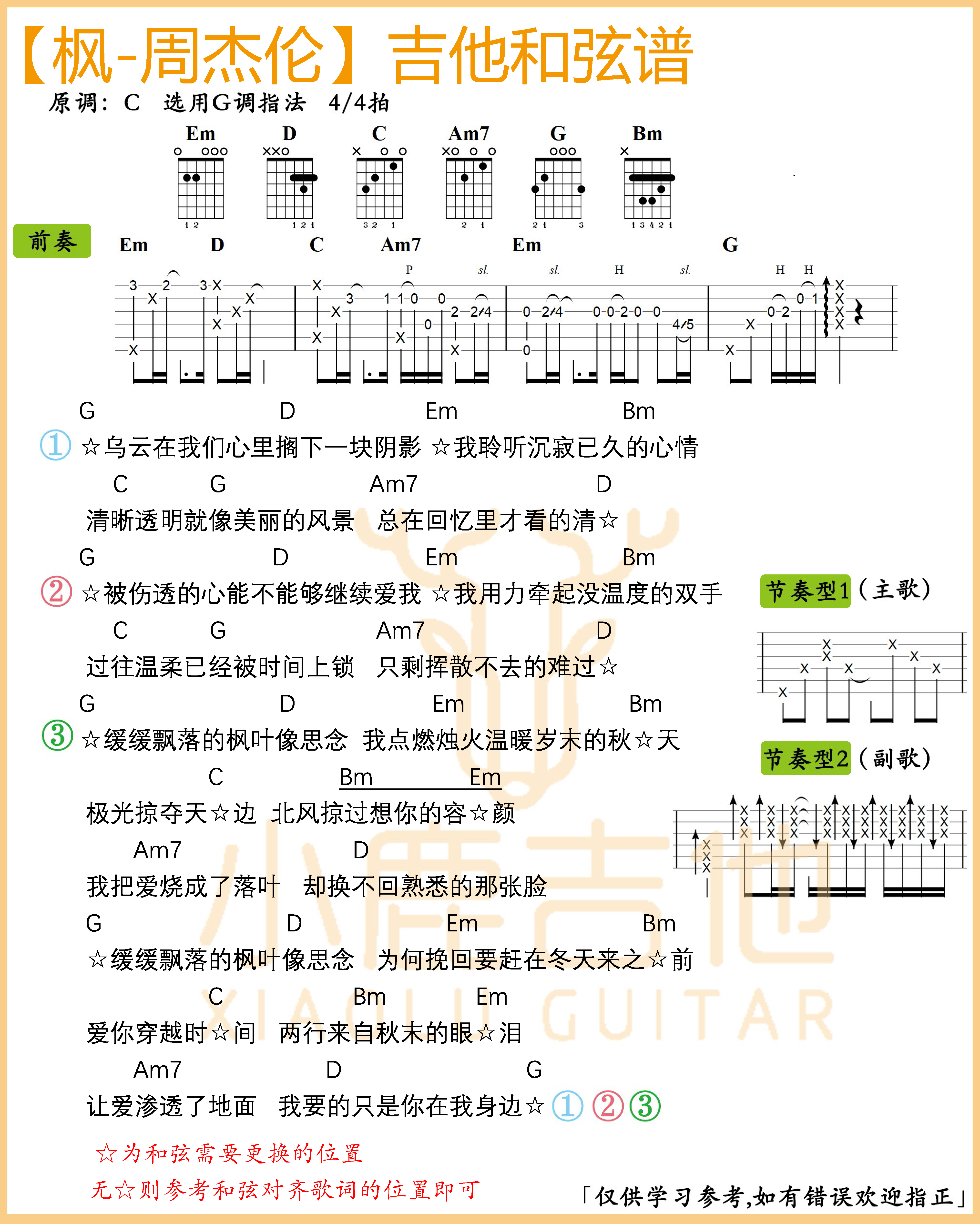 枫-周杰伦吉他谱G调指法【小鹿吉他制谱】