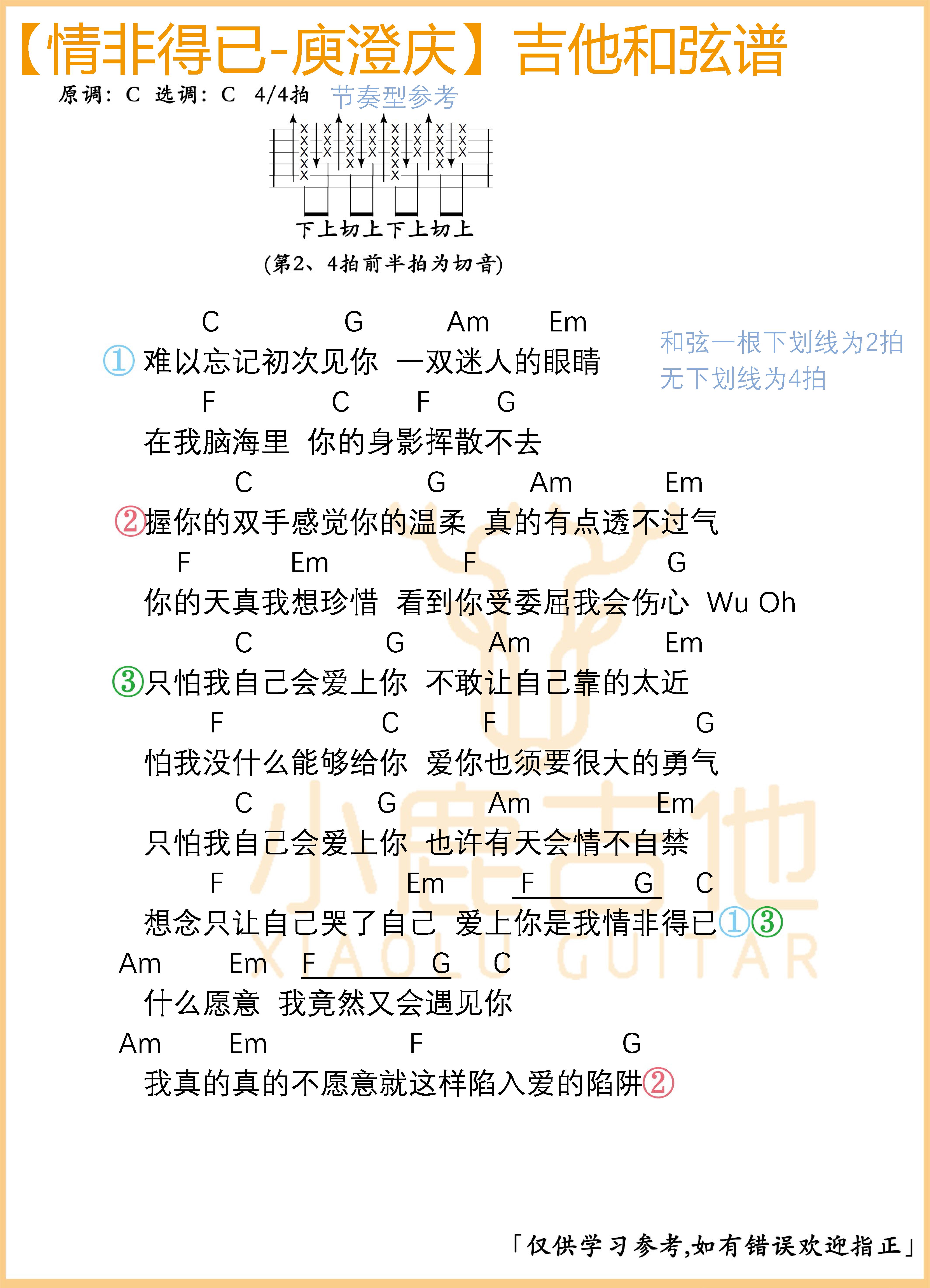 情非得已-庾澄庆吉他谱【小鹿吉他制谱】