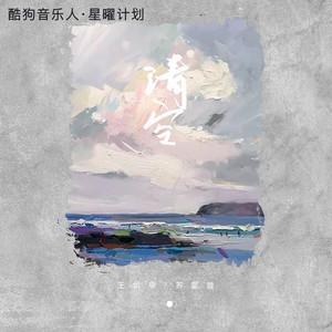 F调-《清空》(原曲和弦+公式化伴奏+完整版)-钢琴谱