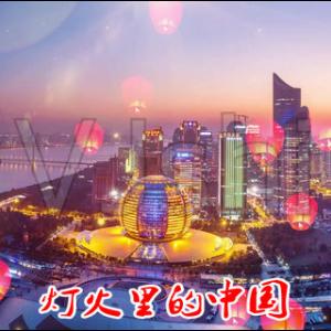 灯火里的中国  C调简易版-钢琴谱