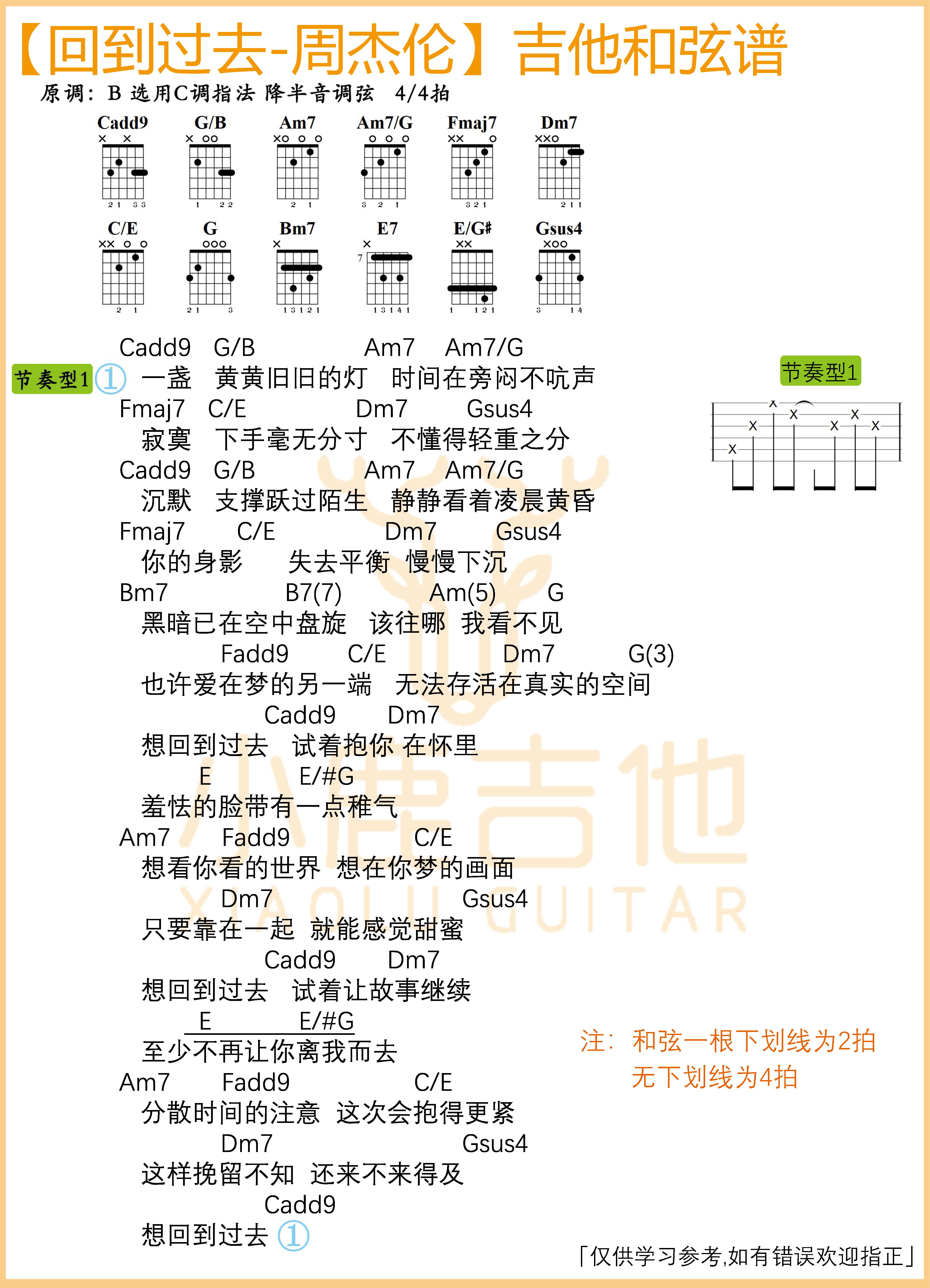 回到过去-周杰伦吉他谱C调指法【小鹿吉他制谱】