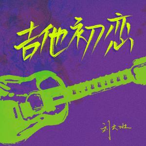 吉他初恋 刘大壮  简易版-钢琴谱