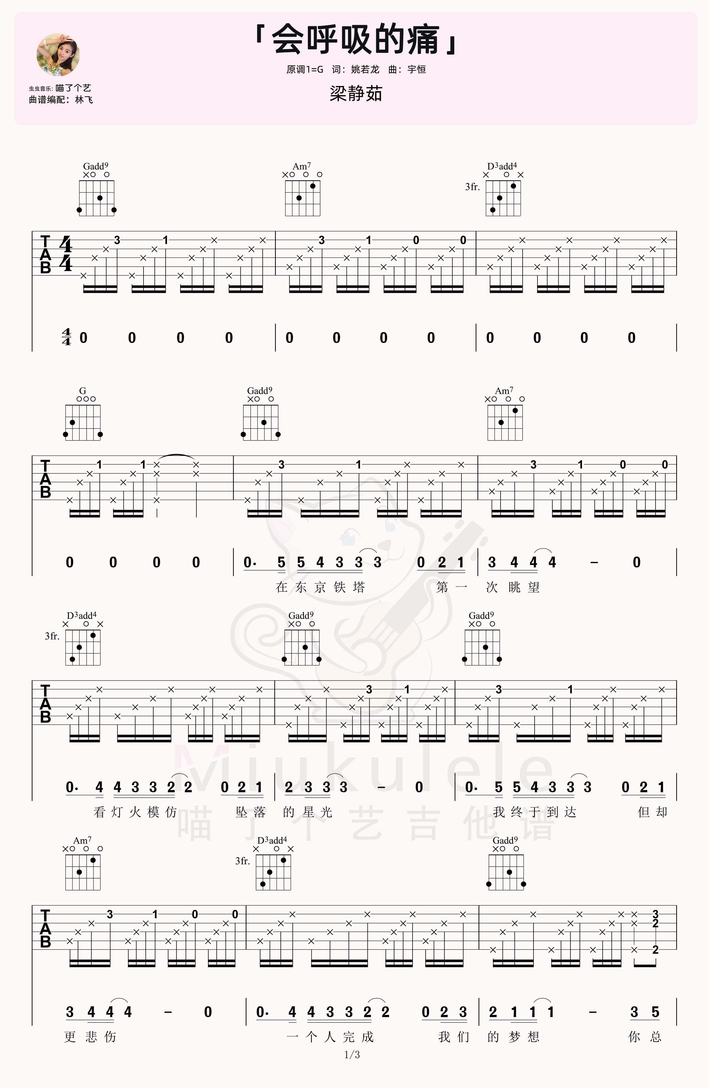 梁静茹《会呼吸的痛》吉他弹唱六线谱