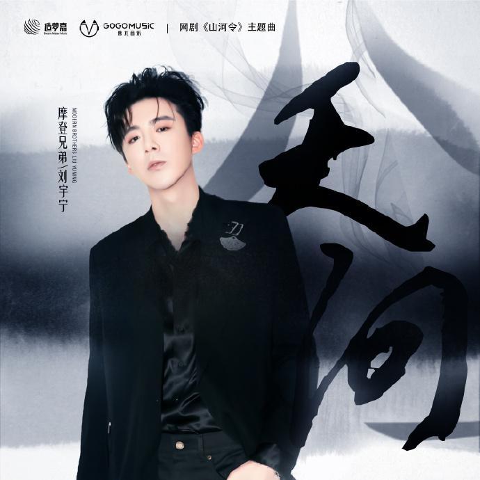 天问//《山河令》主题曲刘宇宁-原调版-钢琴谱