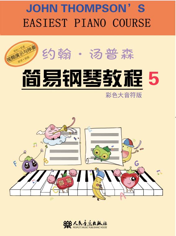 教堂管风琴-钢琴谱