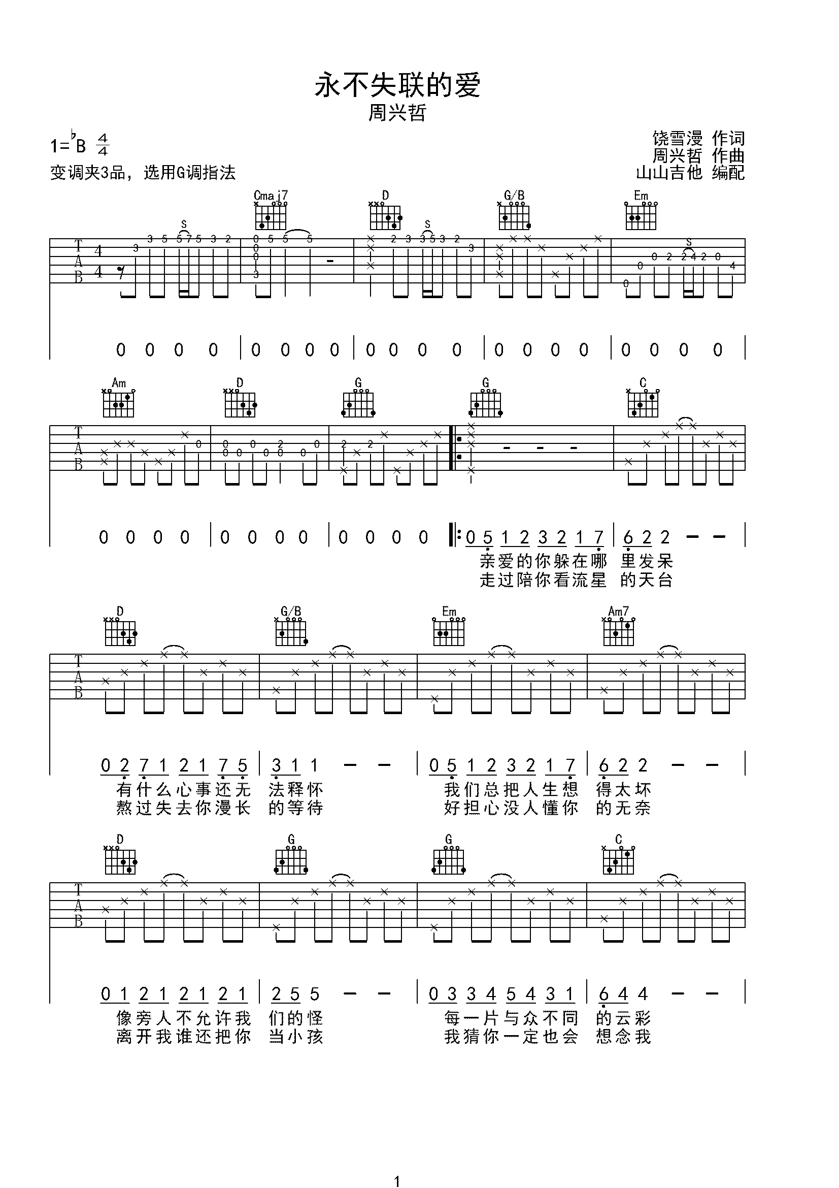 周兴哲《永不失联的爱》G调弹唱吉他谱