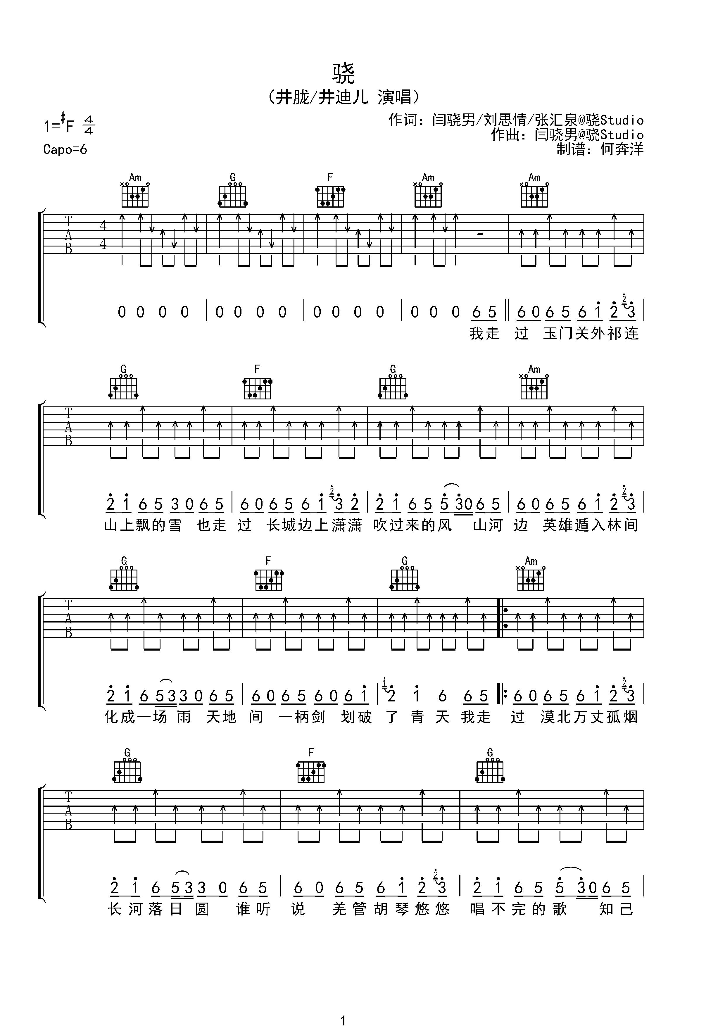 井胧 &井迪儿 《骁》吉他谱