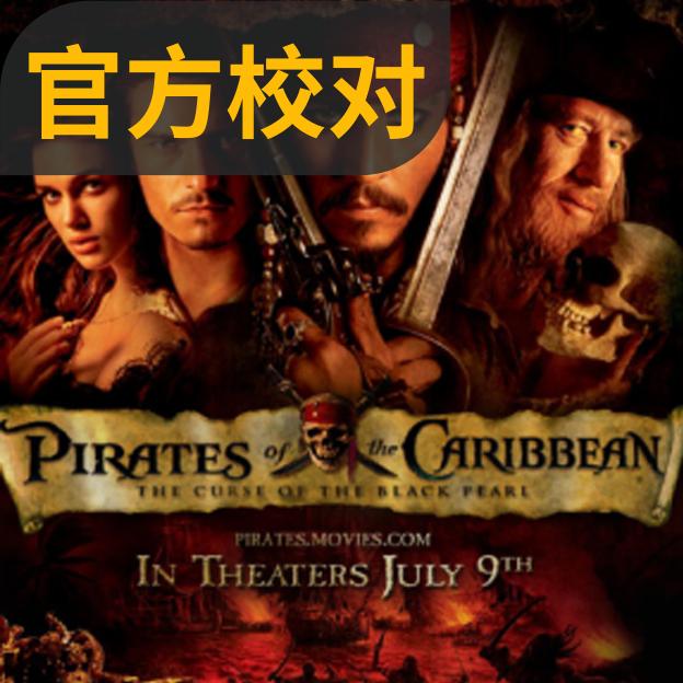 加勒比海盗/He is A Pirate-钢琴谱
