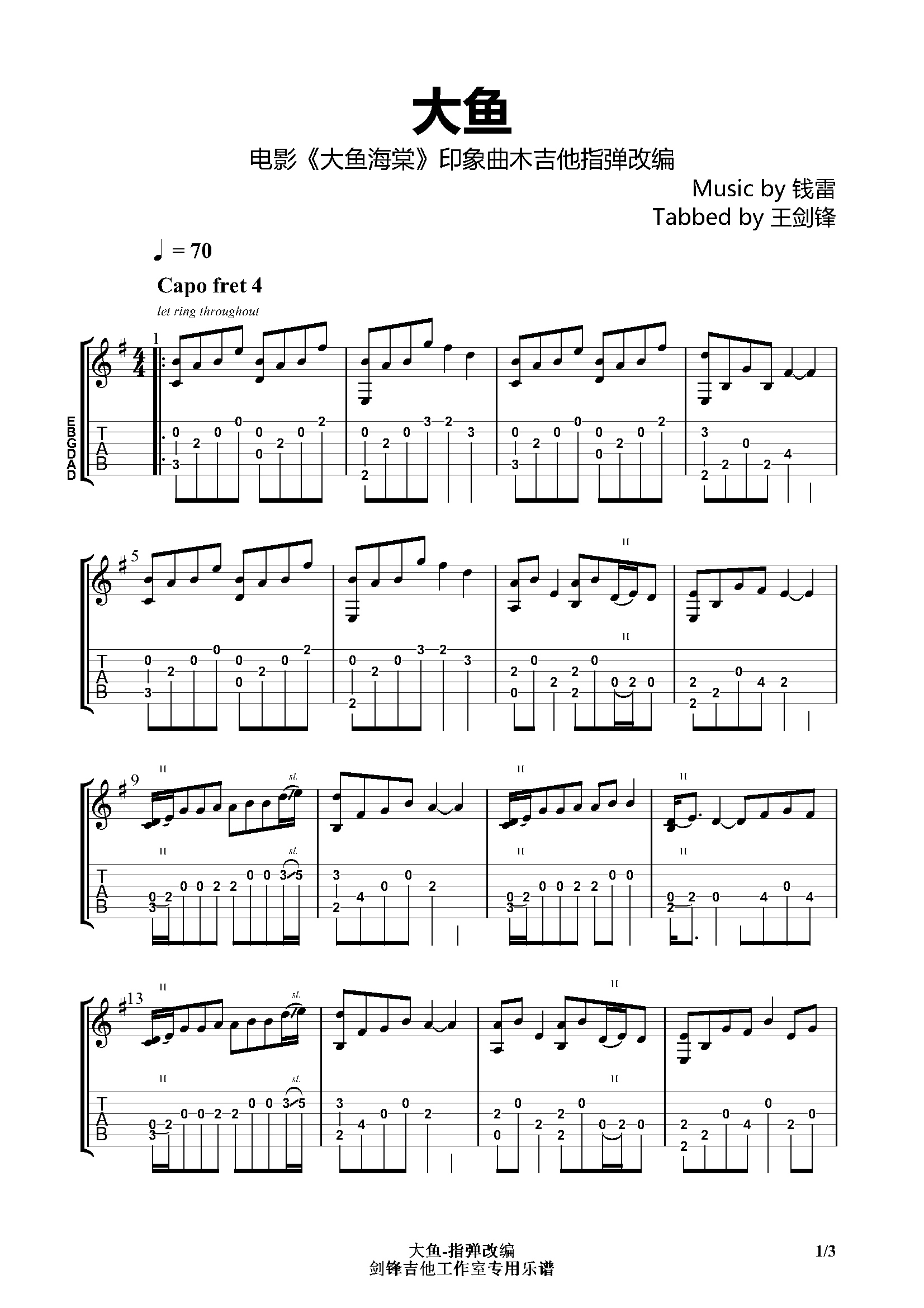 大鱼-木吉他指弹改编大鱼海棠印象曲周深演唱