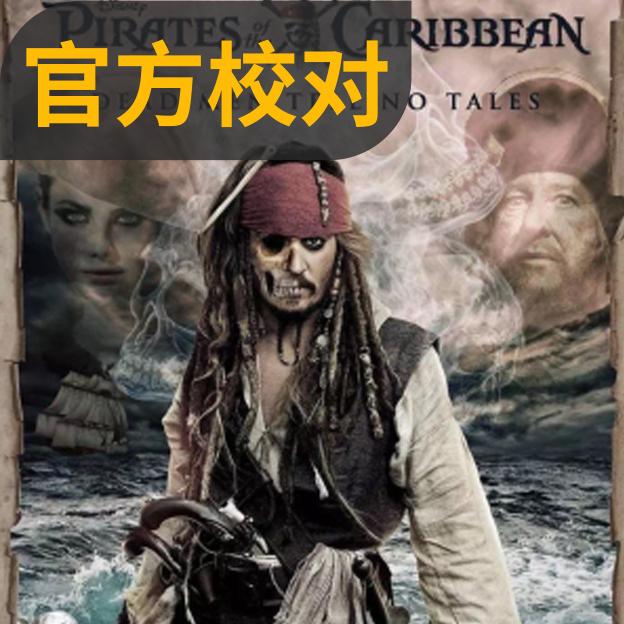 加勒比海盗主题曲《He's a Pirate》dylanf(经典钢琴版)-钢琴谱