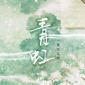 A调-等什么君《青虹》(全新精编+完整版)-钢琴谱