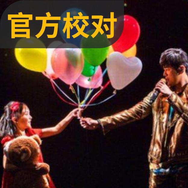 告白气球-周杰伦〖简易动听〗-钢琴谱