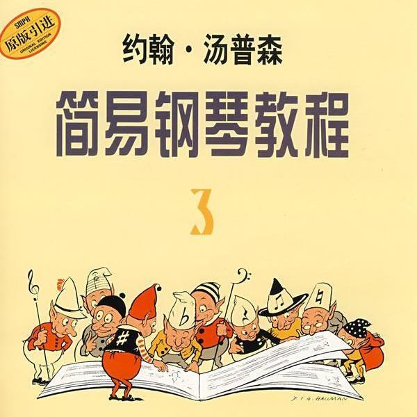 约翰汤普森 简易钢琴教程 3钢琴谱