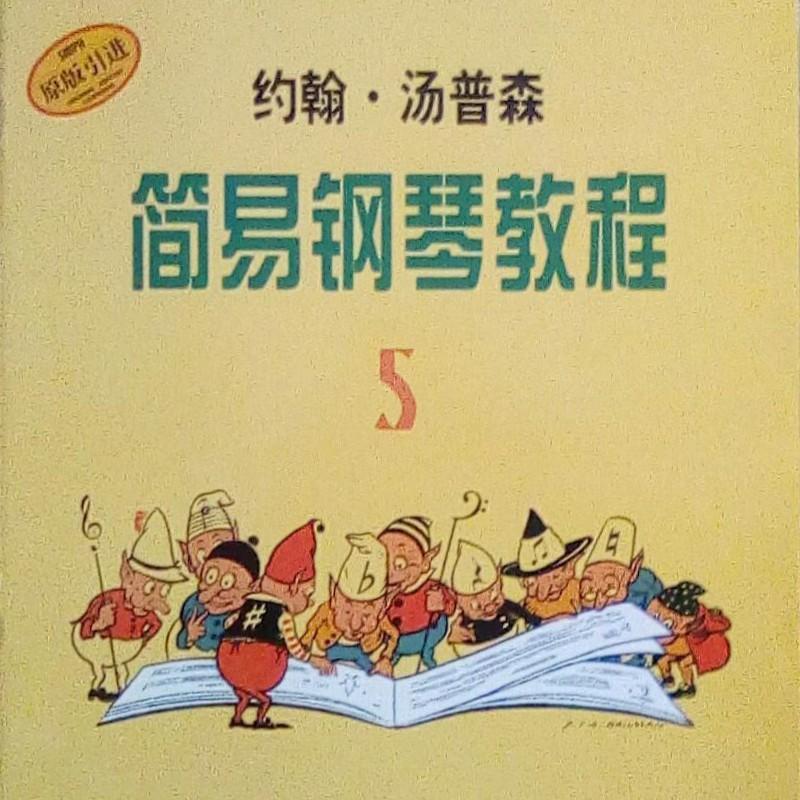 约翰汤普森 简易钢琴教程 5钢琴谱