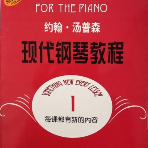 约翰汤普森 现代钢琴教程1钢琴谱