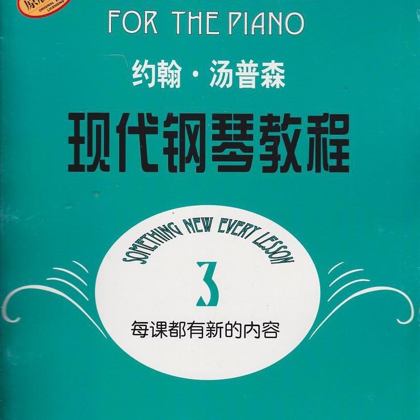 约翰汤普森 现代钢琴教程3钢琴谱