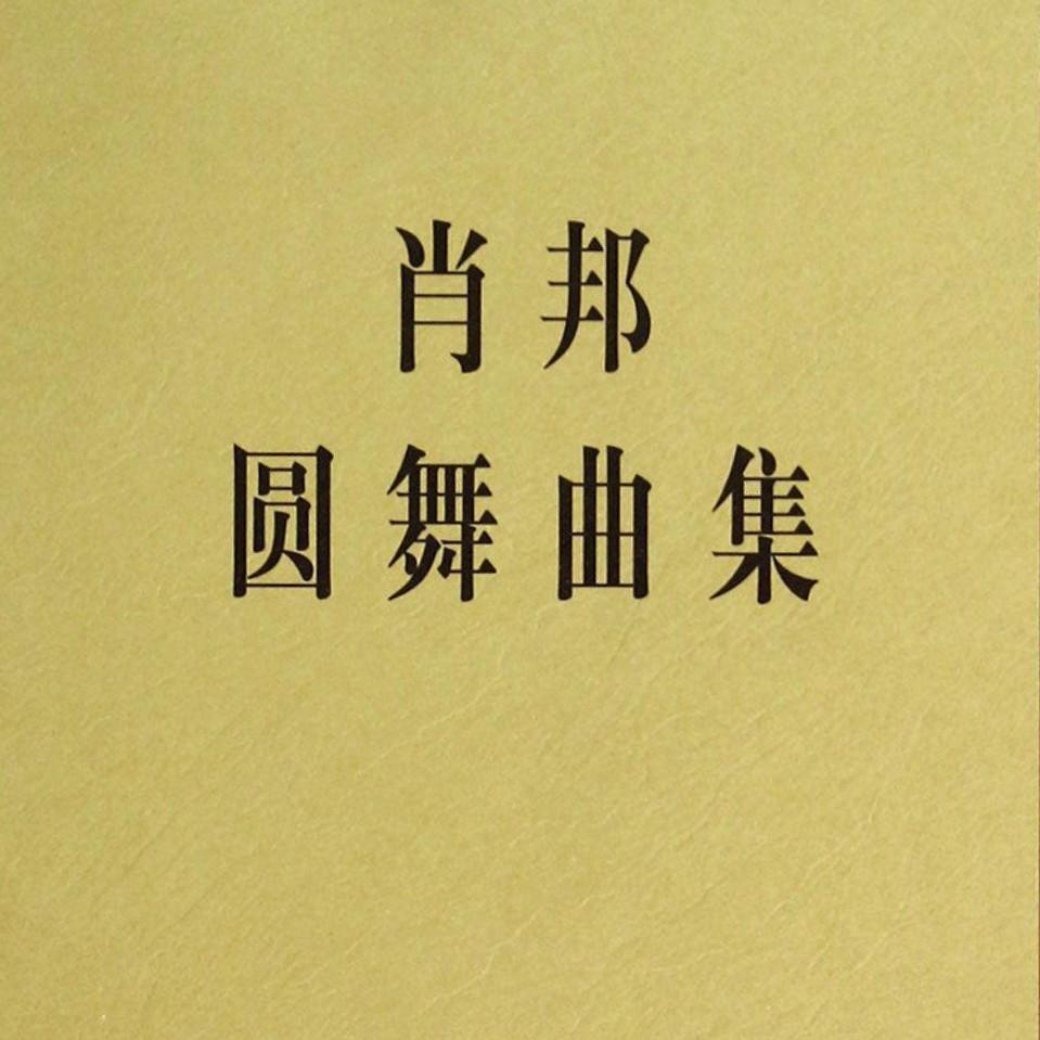 圆舞曲 Op.18《肖邦圆舞曲集》-钢琴谱